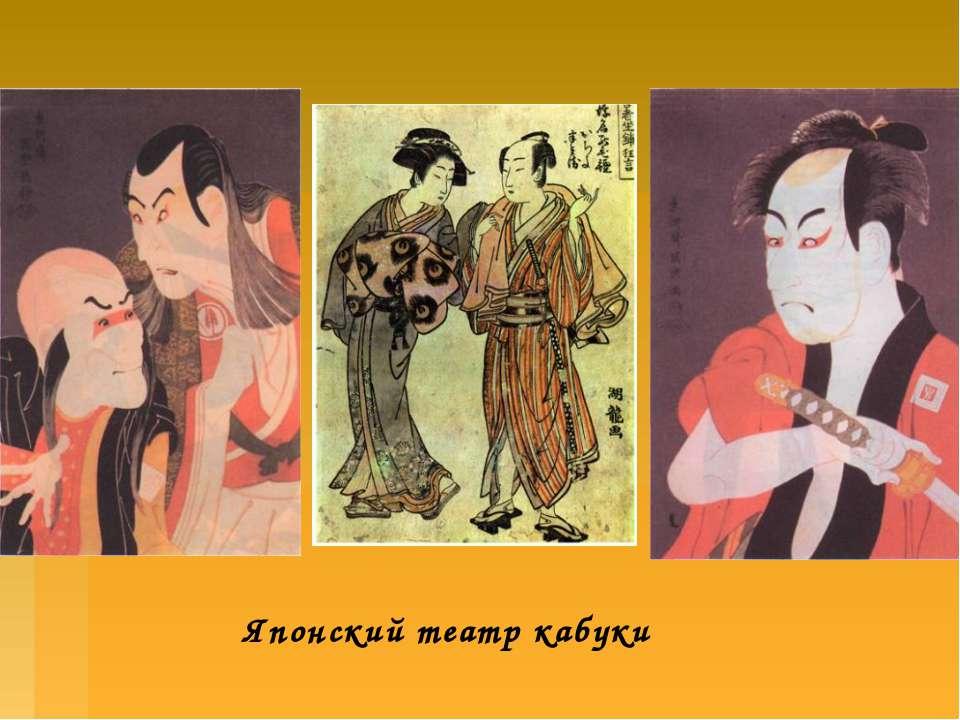 Японский театр кабуки