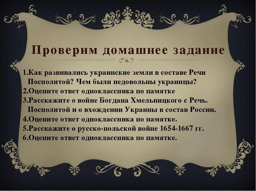 Проверим домашнее задание Как развивались украинские земли в составе Речи Пос...