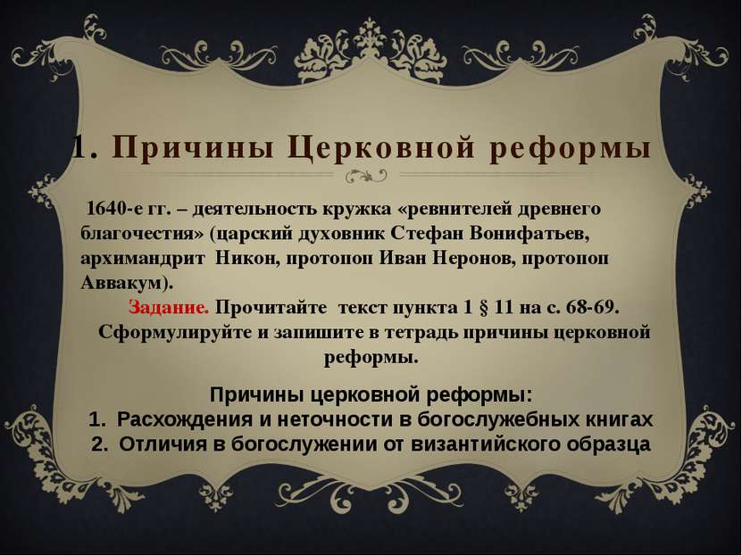 1. Причины Церковной реформы 1640-е гг. – деятельность кружка «ревнителей дре...