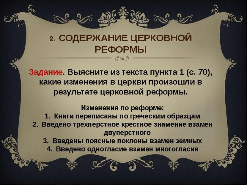 2. СОДЕРЖАНИЕ ЦЕРКОВНОЙ РЕФОРМЫ Задание. Выясните из текста пункта 1 (с. 70),...