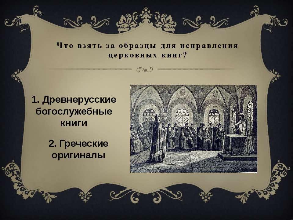 Что взять за образцы для исправления церковных книг? 1. Древнерусские богослу...