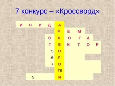 7 конкурс – «Кроссворд» И С И Д А Р Е М О Х О Т А Г Е К Т О Р 5...