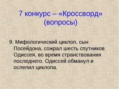 7 конкурс – «Кроссворд» (вопросы) 9. Мифологический циклоп, сын Посейдона, со...