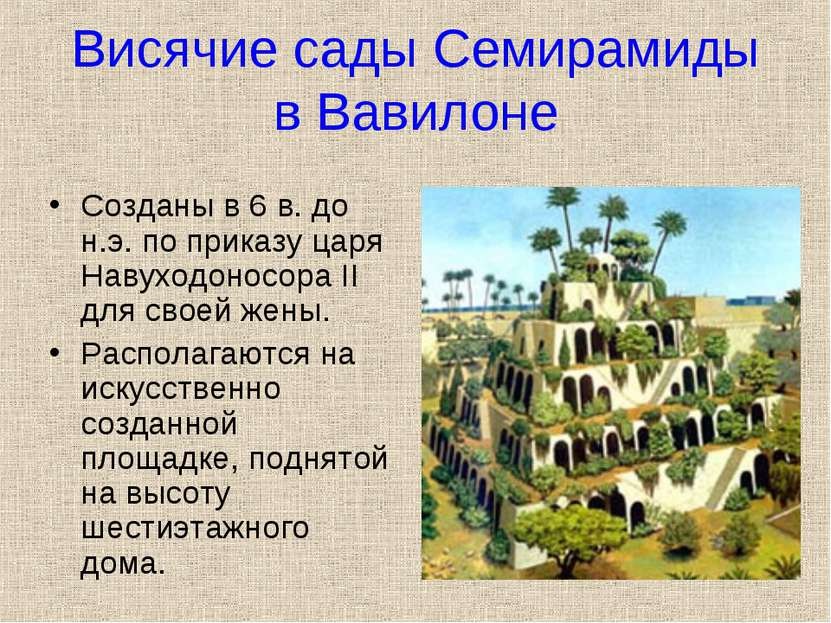 Висячие сады Семирамиды в Вавилоне Созданы в 6 в. до н.э. по приказу царя Нав...