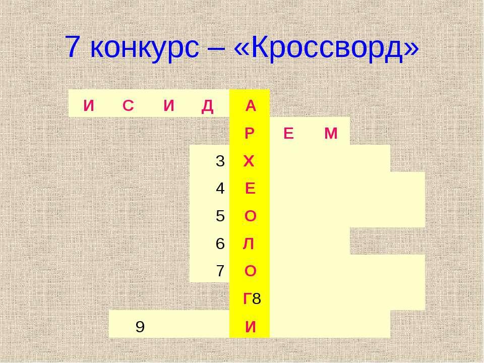 7 конкурс – «Кроссворд» И С И Д А Р Е М 3 Х    4 Е     5 О  ...