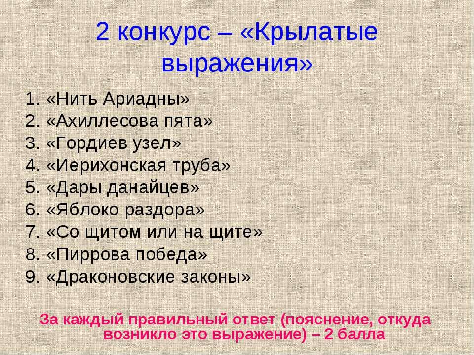 2 конкурс – «Крылатые выражения» 1. «Нить Ариадны» 2. «Ахиллесова пята» 3. «Г...