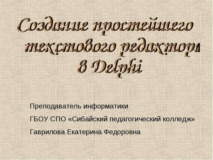 Преподаватель информатики ГБОУ СПО «Сибайский педагогический колледж» Гаврило...