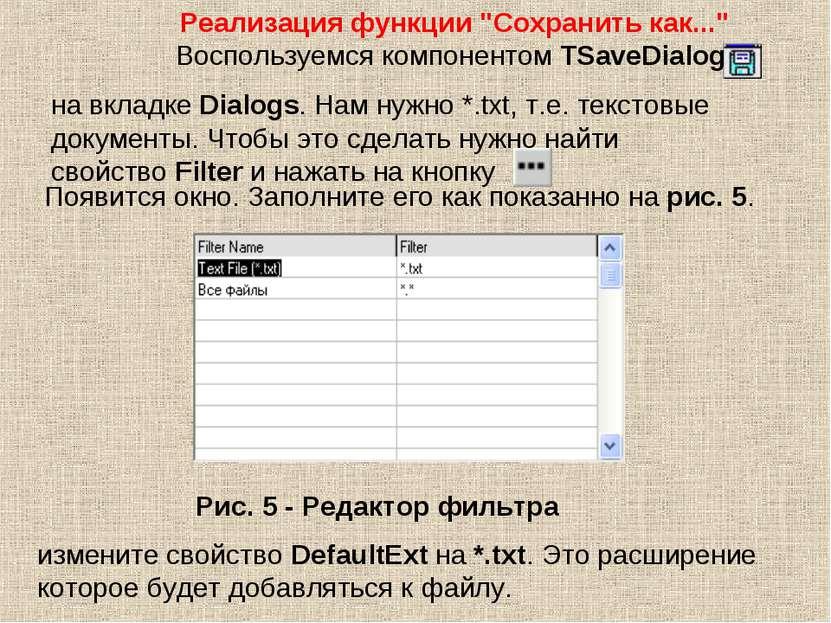 """Реализация функции """"Сохранить как..."""" Воспользуемся компонентом TSaveDialog..."""