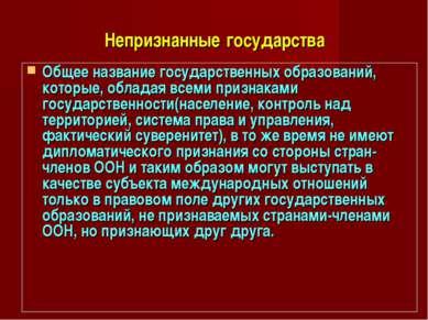 Непризнанные государства Общее название государственных образований, которые...