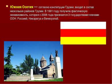 Южная Осетия— согласно конституции Грузии, входит в состав нескольких районо...