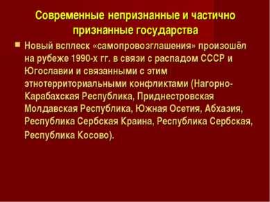 Современные непризнанные и частично признанные государства Новый всплеск «сам...