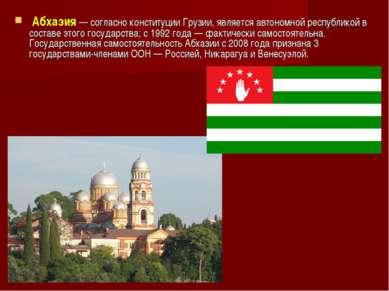Абхазия— согласно конституции Грузии, является автономной республикой в сос...