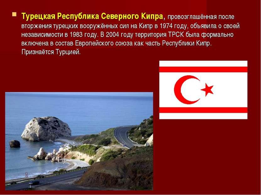 Турецкая Республика Северного Кипра, провозглашённая после вторжения турецких...