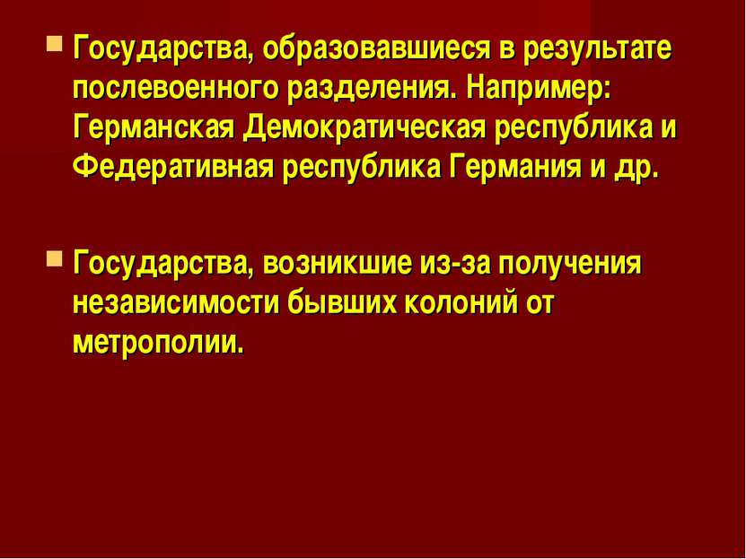 Государства, образовавшиеся в результате послевоенного разделения. Например: ...