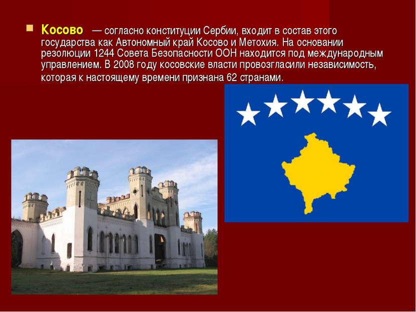 Косово  — согласно конституции Сербии, входит в состав этого государства как...
