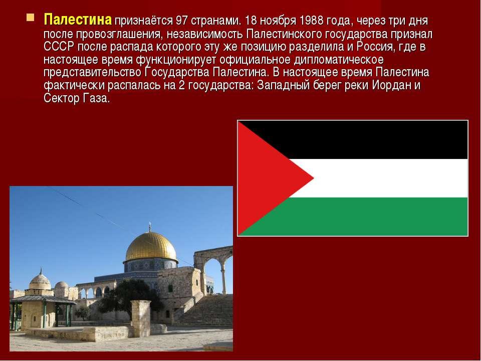 Палестина признаётся 97 странами. 18 ноября 1988 года, через три дня после пр...