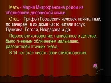 Мать - Мария Митрофановна родом из обедневшей дворянской семьи. Отец - Трифон...