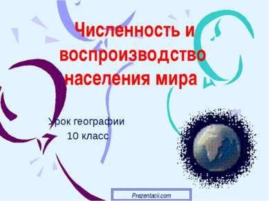 Численность и воспроизводство населения мира Урок географии 10 класс