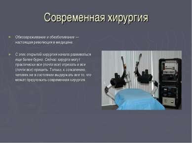 Современная хирургия Обеззараживание и обезболивание — настоящая революция в ...