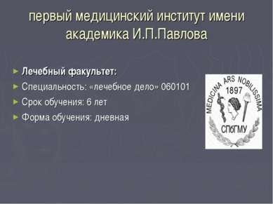 первый медицинский институт имени академика И.П.Павлова Лечебный факультет: С...