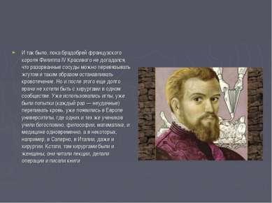 И так было, пока брадобрей французского короля Филиппа IV Красивого не догада...