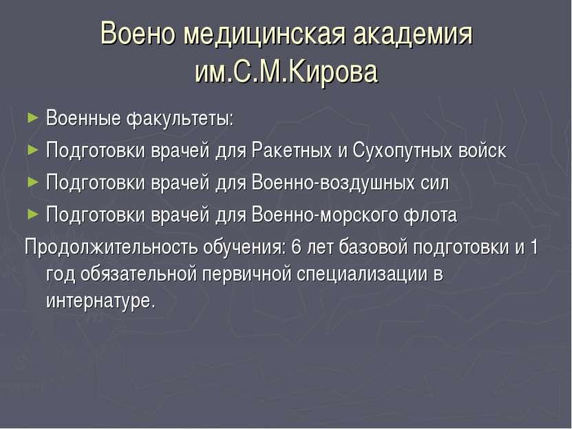 Воено медицинская академия им.С.М.Кирова Военные факультеты: Подготовки враче...