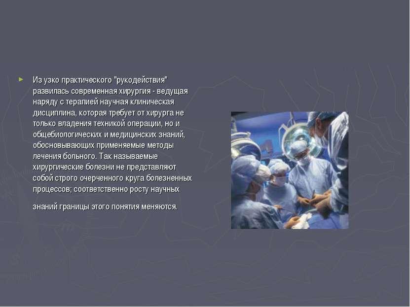 """Из узко практического """"рукодействия"""" развилась современная хирургия - ведущая..."""