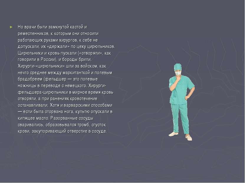 Но врачи были замкнутой кастой и ремесленников, к которым они относили работа...