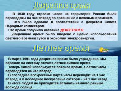 В 1930 году стрелки часов на территории России были переведены на час вперед ...