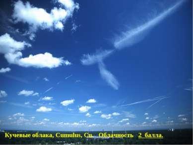Кучевые облака, Сumulus, Cu. Облачность 2 балла.