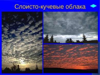 Слоисто-кучевые облака