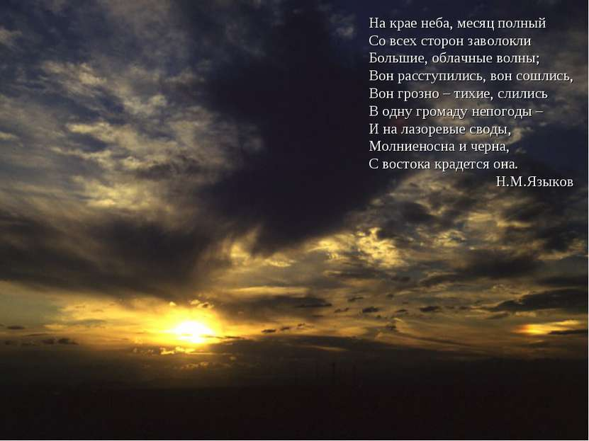 На крае неба, месяц полный Со всех сторон заволокли Большие, облачные волны; ...