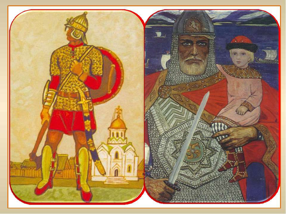 Захват князем Киева в 882 г. Объединение Новгорода с Киевом. Стремление объед...