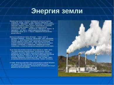 Энергия земли Издавна люди знают о стихийных проявлениях гигантской энергии, ...