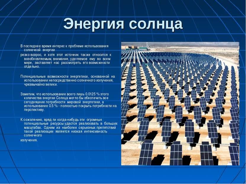 Энергия солнца В последнее время интерес к проблеме использования солнечной э...