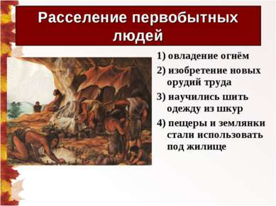 Расселение первобытных людей 1) овладение огнём 2) изобретение новых орудий т...