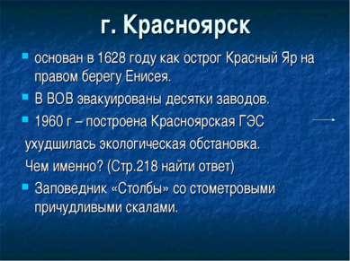 г. Красноярск основан в 1628 году как острог Красный Яр на правом берегу Енис...