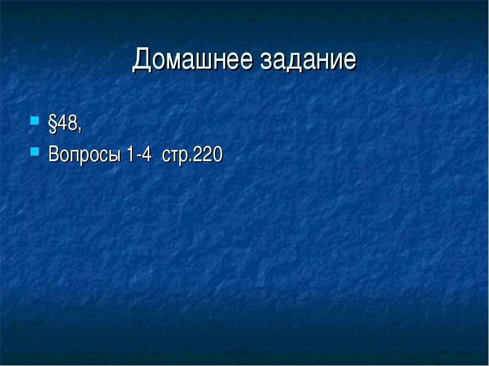 Домашнее задание §48, Вопросы 1-4 стр.220