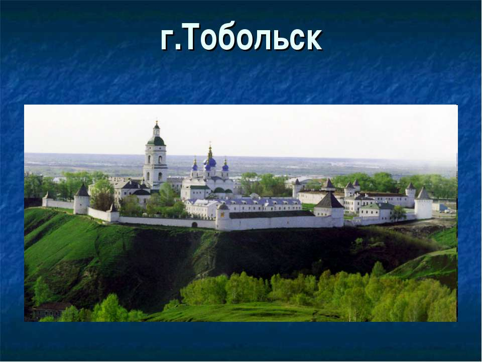 г.Тобольск