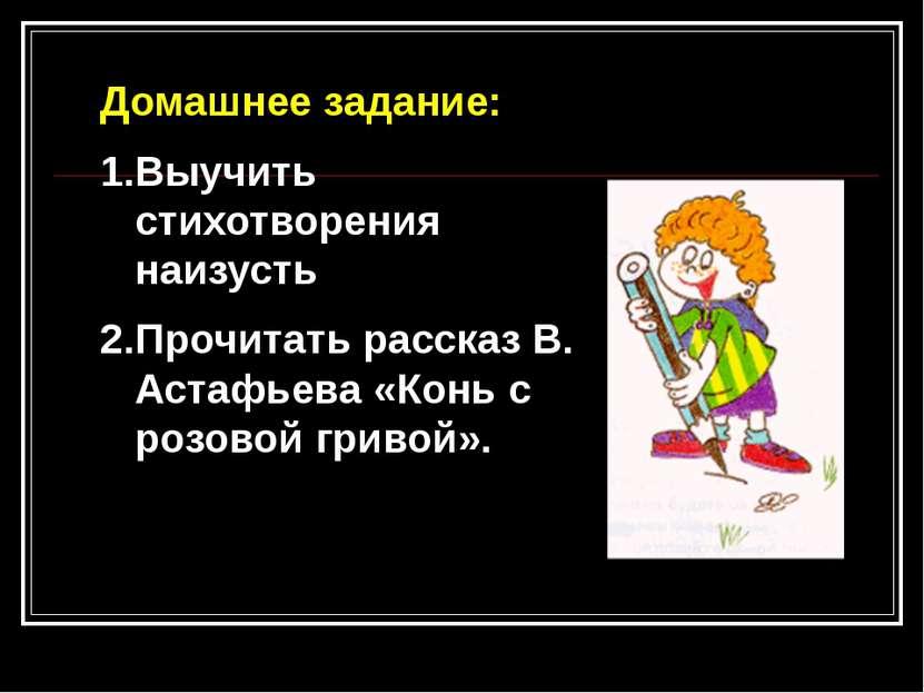 Домашнее задание: Выучить стихотворения наизусть Прочитать рассказ В. Астафье...