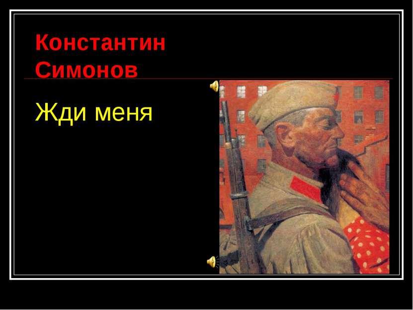 Жди меня Константин Симонов