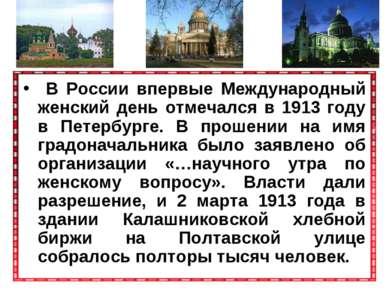 В России впервые Международный женский день отмечался в 1913 году в Петербург...