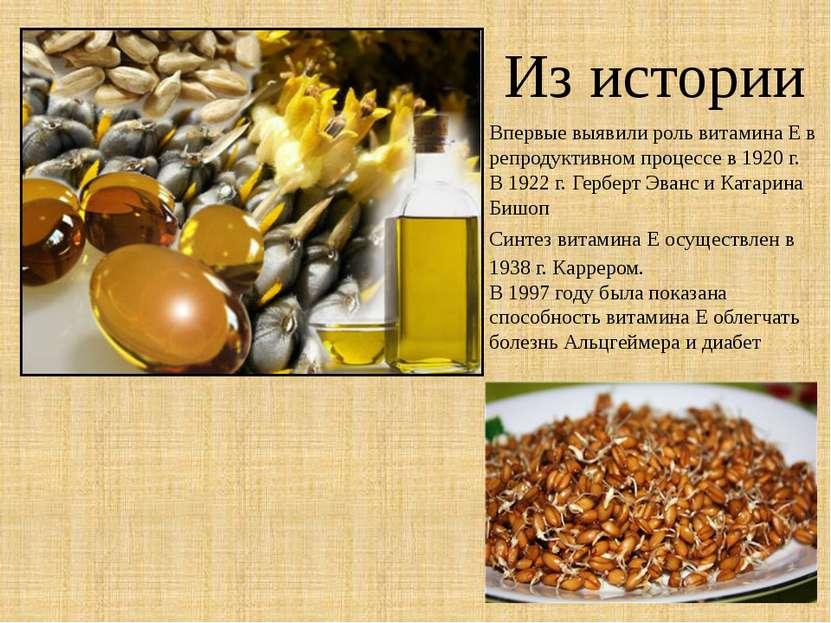 Из истории Впервые выявили роль витамина Е в репродуктивном процессе в 1920 г...