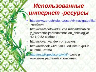 Использованные интернет -ресурсы http://www.proshkolu.ru/user/vik-navigator/f...