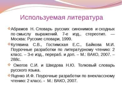 Используемая литература Абрамов Н.Словарь русских синонимов исходных посмы...