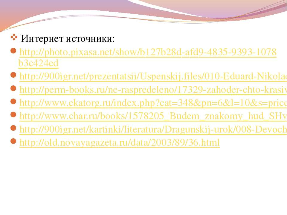 Интернет источники: http://photo.pixasa.net/show/b127b28d-afd9-4835-9393-1078...