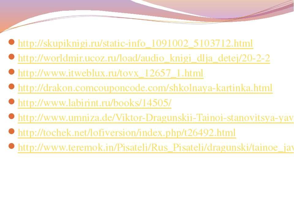 http://skupiknigi.ru/static-info_1091002_5103712.html http://worldmir.ucoz.ru...
