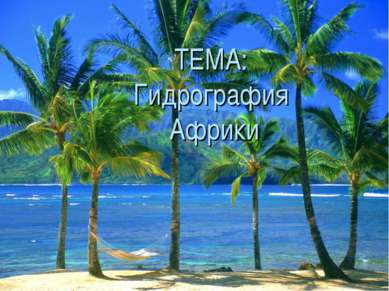 ТЕМА: Гидрография Африки