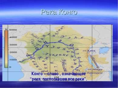 """Река Конго Конго —слово , означающее """"река, поглотившая все реки""""."""
