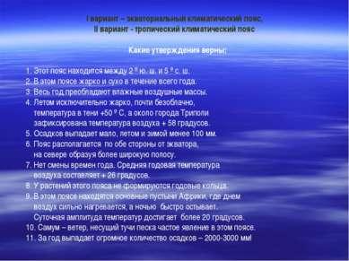I вариант – экваториальный климатический пояс, II вариант - тропический клима...